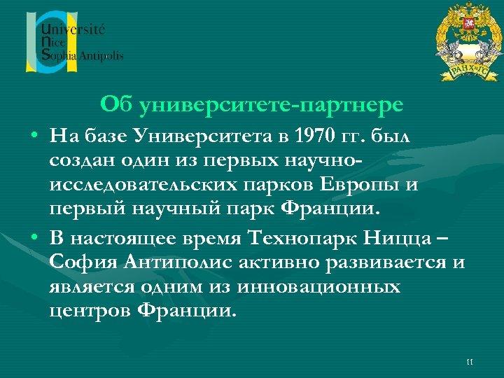 Об университете-партнере • На базе Университета в 1970 гг. был создан один из первых