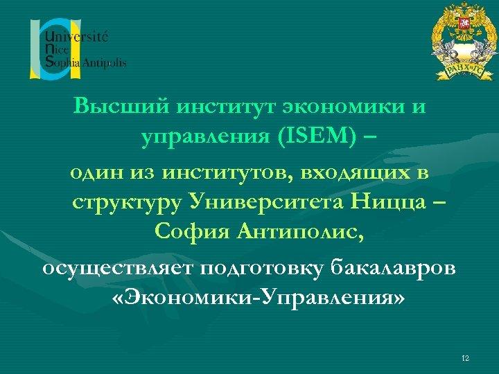 Высший институт экономики и управления (ISEM) – один из институтов, входящих в структуру Университета