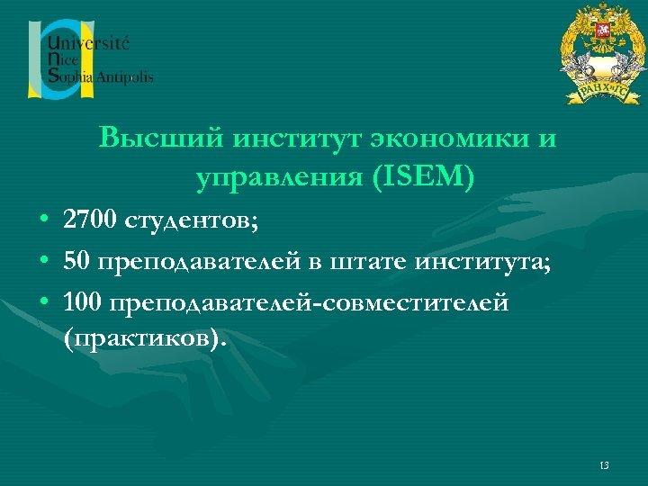 Высший институт экономики и управления (ISEM) • • • 2700 студентов; 50 преподавателей в