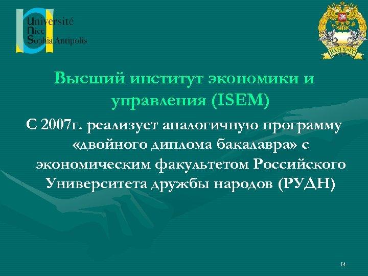 Высший институт экономики и управления (ISEM) С 2007 г. реализует аналогичную программу «двойного диплома