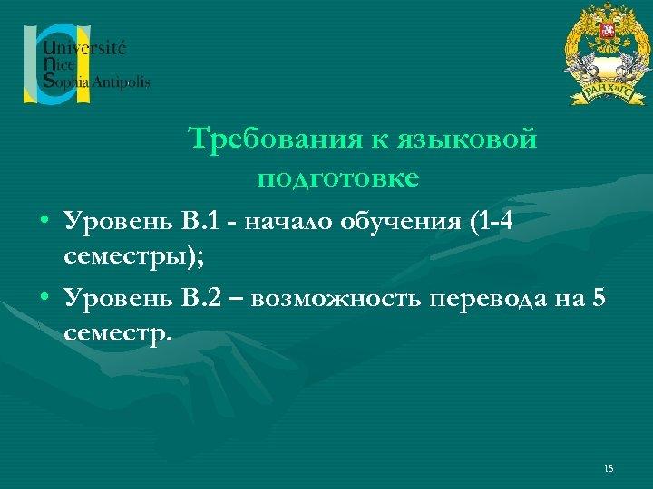 Требования к языковой подготовке • Уровень B. 1 - начало обучения (1 -4 семестры);