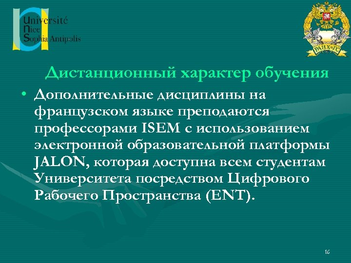 Дистанционный характер обучения • Дополнительные дисциплины на французском языке преподаются профессорами ISEM с использованием