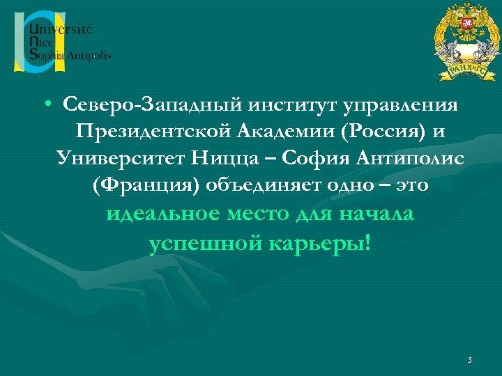 • Северо-Западный институт управления Президентской Академии (Россия) и Университет Ницца – София Антиполис