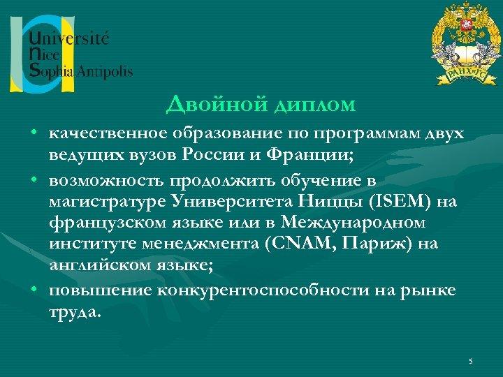 Двойной диплом • качественное образование по программам двух ведущих вузов России и Франции; •