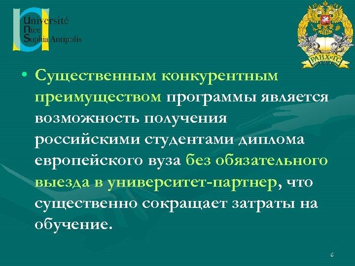 • Существенным конкурентным преимуществом программы является возможность получения российскими студентами диплома европейского вуза