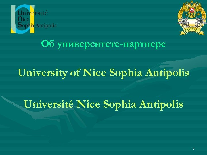 Об университете-партнере University of Nice Sophia Antipolis Université Nice Sophia Antipolis 7