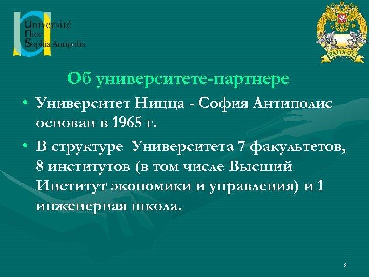 Об университете-партнере • Университет Ницца - София Антиполис основан в 1965 г. • В