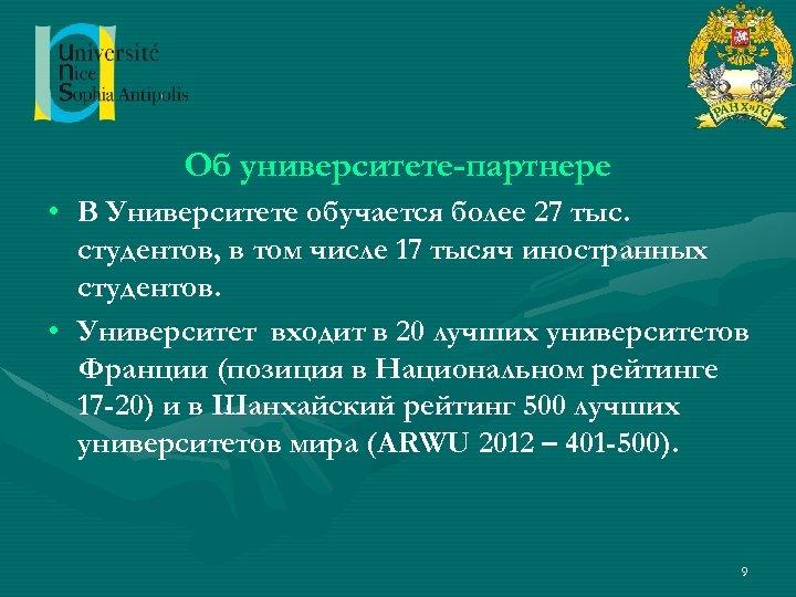 Об университете-партнере • В Университете обучается более 27 тыс. студентов, в том числе 17