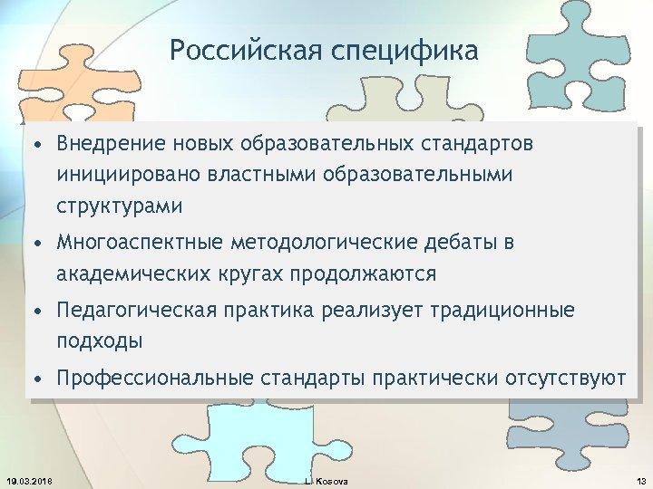 Российская специфика • Внедрение новых образовательных стандартов инициировано властными образовательными структурами • Многоаспектные методологические