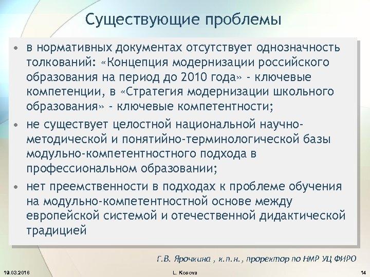 Существующие проблемы • в нормативных документах отсутствует однозначность толкований: «Концепция модернизации российского образования на
