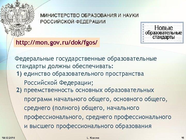 http: //mon. gov. ru/dok/fgos/ Федеральные государственные образовательные стандарты должны обеспечивать: 1) единство образовательного пространства