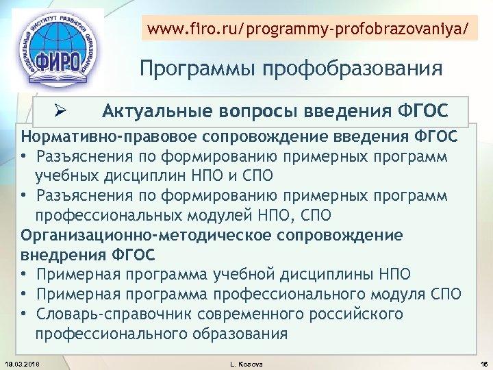 www. firo. ru/programmy-profobrazovaniya/ Программы профобразования Ø Актуальные вопросы введения ФГОС Нормативно-правовое сопровождение введения ФГОС
