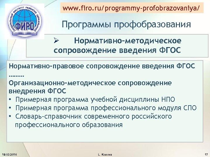 www. firo. ru/programmy-profobrazovaniya/ Программы профобразования Ø Нормативно-методическое сопровождение введения ФГОС Нормативно-правовое сопровождение введения ФГОС