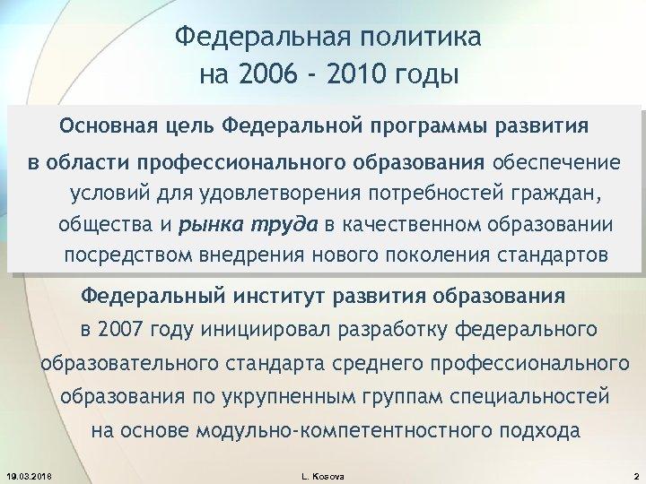 Федеральная политика на 2006 - 2010 годы Основная цель Федеральной программы развития в области