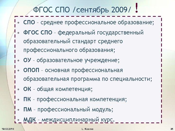 ФГОС СПО /сентябрь 2009/ ! • СПО – среднее профессиональное образование; • ФГОС СПО