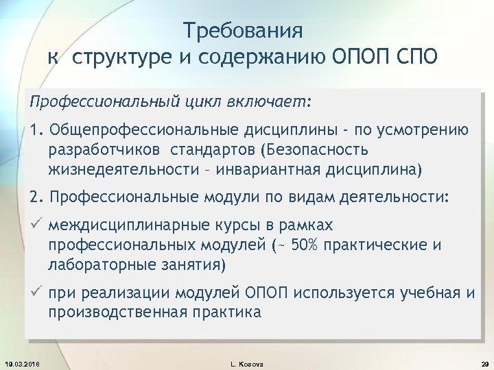 Требования к структуре и содержанию ОПОП СПО Профессиональный цикл включает: 1. Общепрофессиональные дисциплины -
