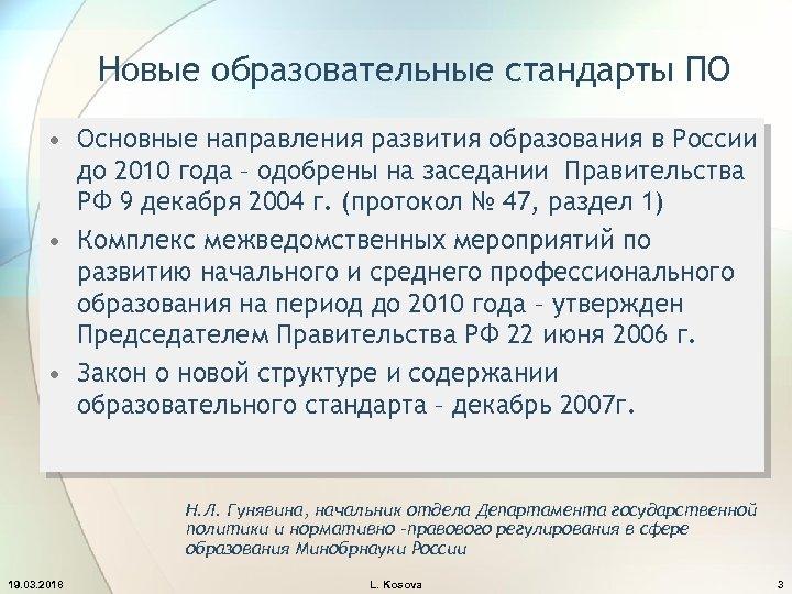 Новые образовательные стандарты ПО • Основные направления развития образования в России до 2010 года