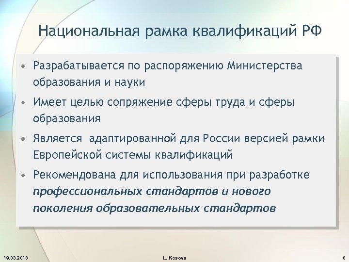 Национальная рамка квалификаций РФ • Разрабатывается по распоряжению Министерства образования и науки • Имеет