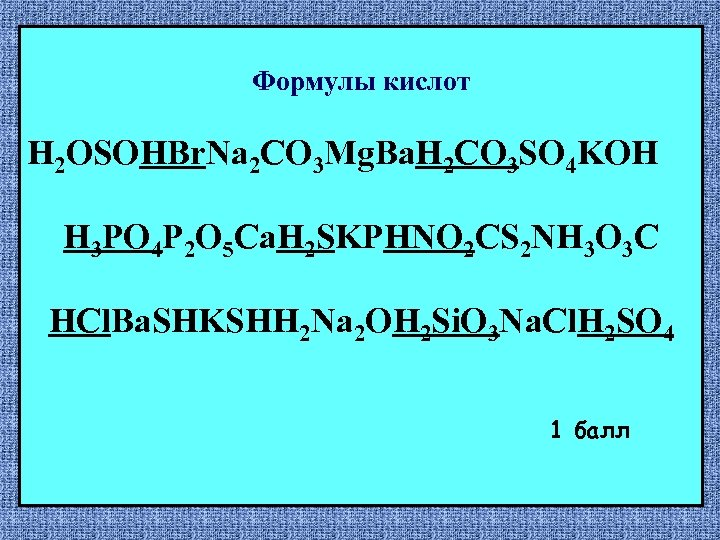 Формулы кислот H 2 OSOHBr. Na 2 CО 3 Mg. Ba. H 2 CO