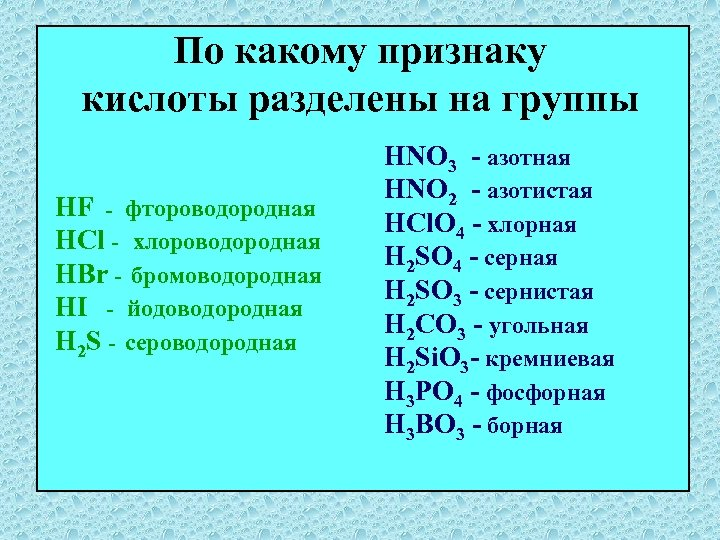 По какому признаку кислоты разделены на группы HF - фтороводородная HCl - хлороводородная HBr