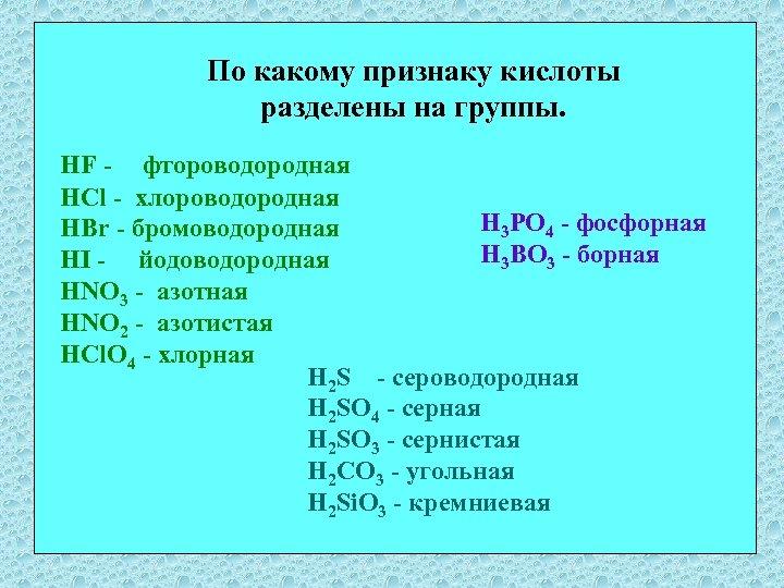 По какому признаку кислоты разделены на группы. HF - фтороводородная HCl - хлороводородная H