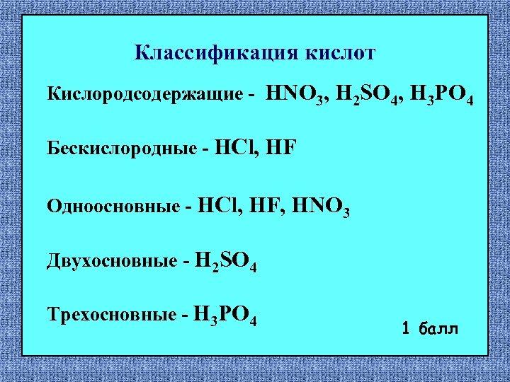 Классификация кислот Кислородсодержащие - HNO 3, H 2 SO 4, H 3 PO 4