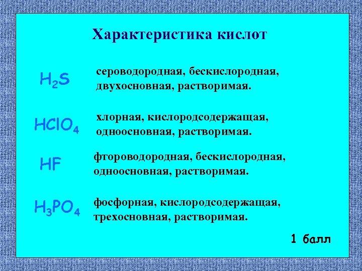 Характеристика кислот H 2 S HCl. O 4 HF H 3 PO 4 сероводородная,