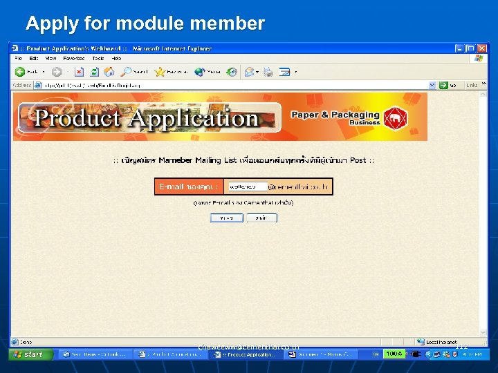 Apply for module member chaweeww@cementhai. co. th 112