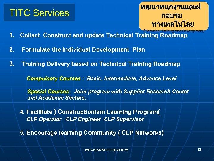 1. พฒนาพนกงานและฝ กอบรม ทางเทคโนโลย TITC Services (Technical Training and Development) 1. Collect Construct and