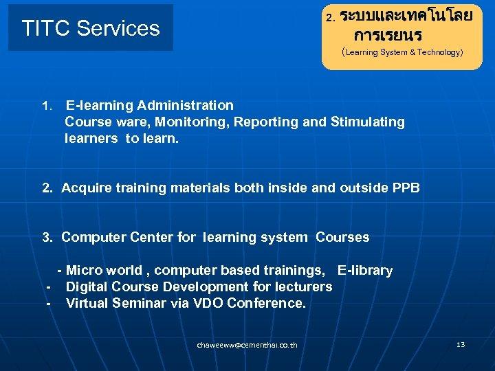 2. ระบบและเทคโนโลย TITC Services การเรยนร (Learning System & Technology) 1. E-learning Administration Course ware,