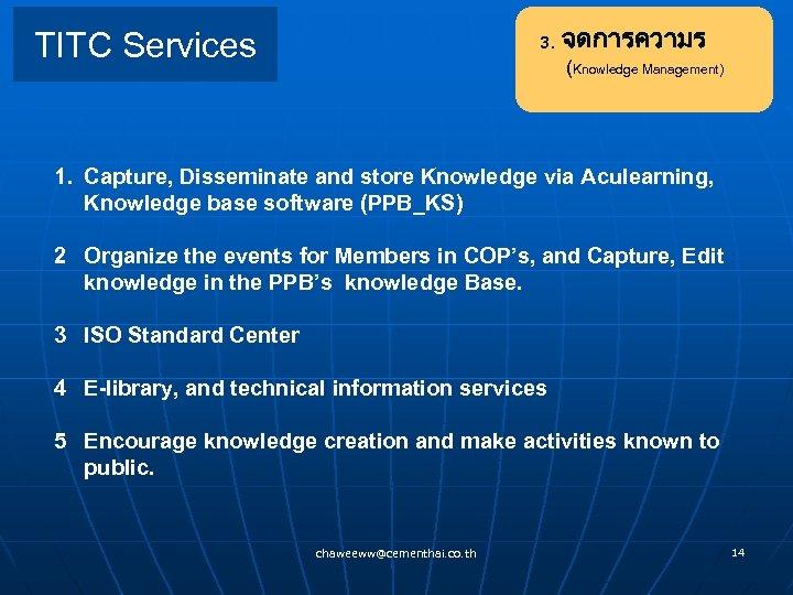 3. จดการความร TITC Services (Knowledge Management) 1. Capture, Disseminate and store Knowledge via Aculearning,