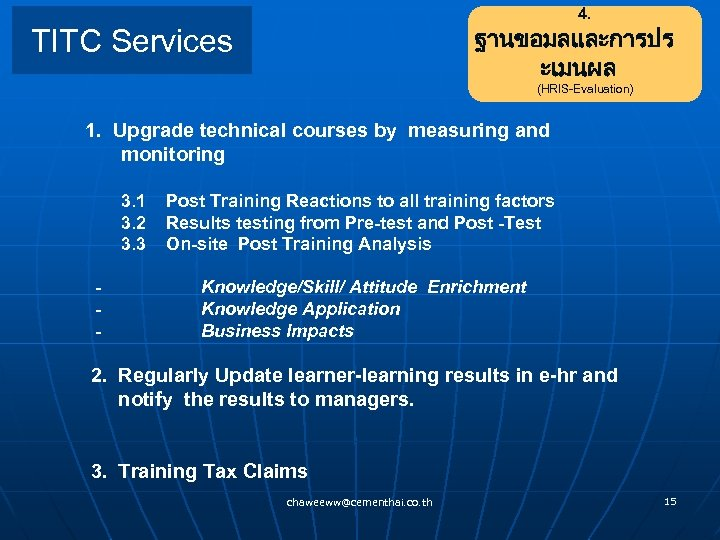 4. ฐานขอมลและการปร ะเมนผล TITC Services (HRIS-Evaluation) 1. Upgrade technical courses by measuring and monitoring