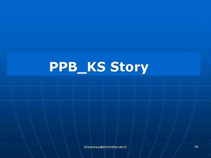 PPB_KS Story chaweeww@cementhai. co. th 54