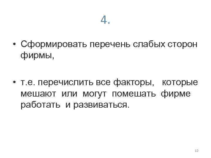 4. • Сформировать перечень слабых сторон фирмы, • т. е. перечислить все факторы, которые
