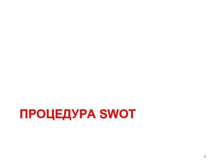 ПРОЦЕДУРА SWOT 8