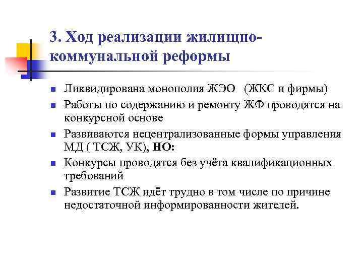 3. Ход реализации жилищнокоммунальной реформы n n n Ликвидирована монополия ЖЭО (ЖКС и фирмы)