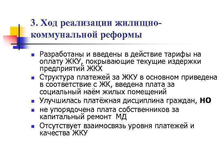 3. Ход реализации жилищнокоммунальной реформы n n n Разработаны и введены в действие тарифы
