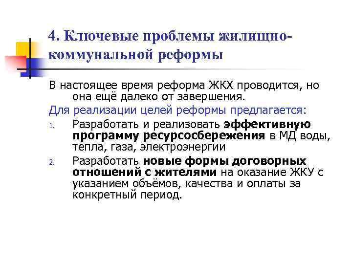 4. Ключевые проблемы жилищнокоммунальной реформы В настоящее время реформа ЖКХ проводится, но она ещё