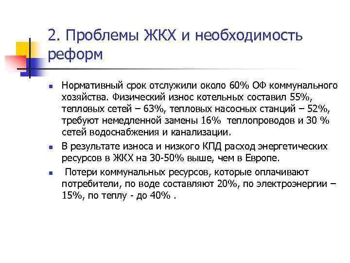 2. Проблемы ЖКХ и необходимость реформ n n n Нормативный срок отслужили около 60%