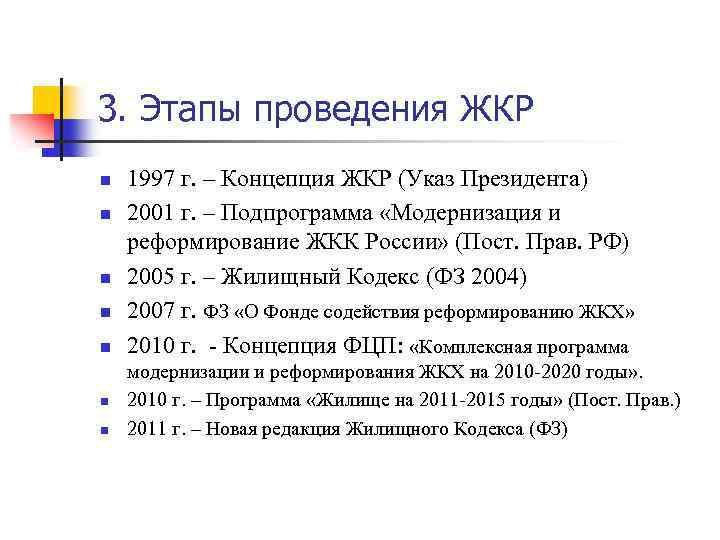 3. Этапы проведения ЖКР n n n n 1997 г. – Концепция ЖКР (Указ