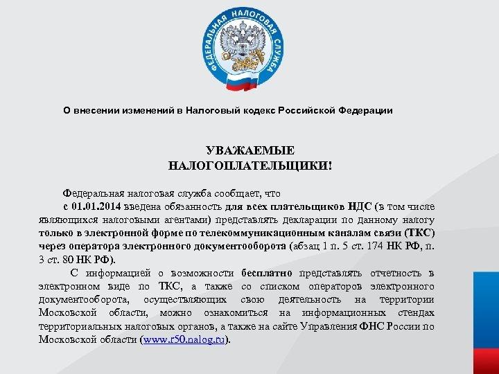 О внесении изменений в Налоговый кодекс Российской Федерации УВАЖАЕМЫЕ НАЛОГОПЛАТЕЛЬЩИКИ! Федеральная налоговая служба сообщает,