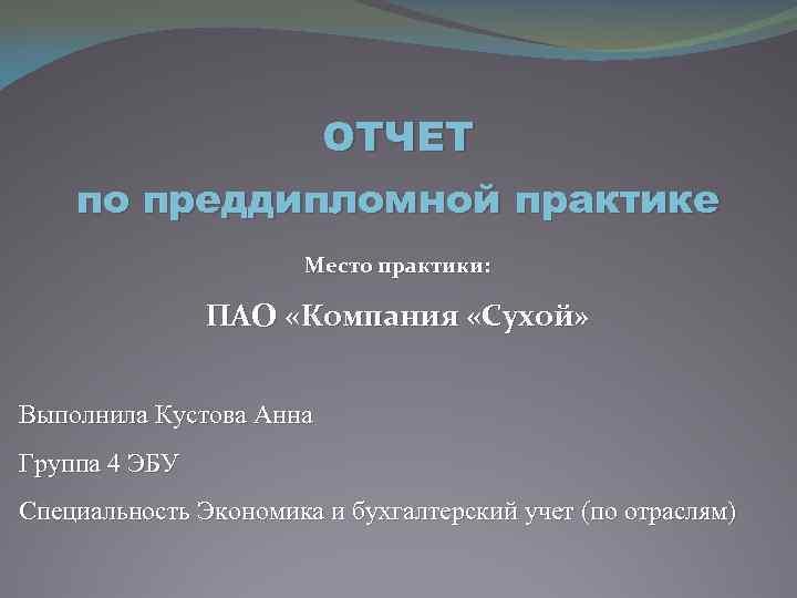 ОТЧЕТ по преддипломной практике Место практики: ПАО «Компания «Сухой» Выполнила Кустова Анна Группа 4