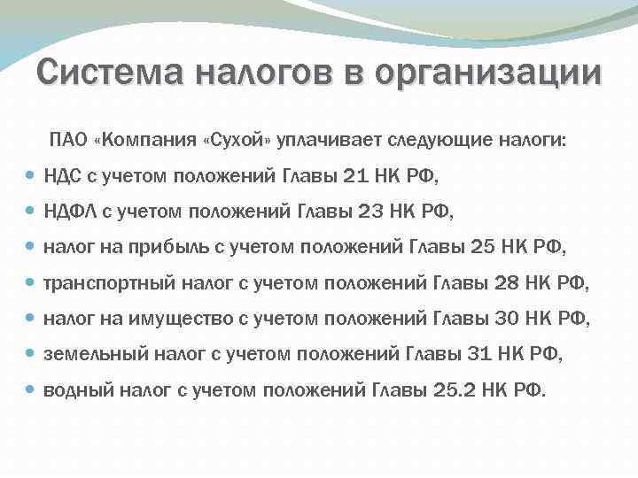 Система налогов в организации ПАО «Компания «Сухой» уплачивает следующие налоги: НДС с учетом положений