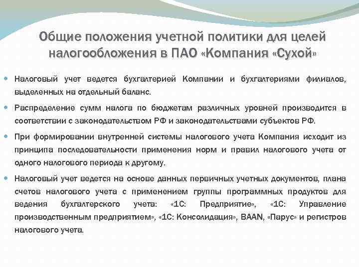 Общие положения учетной политики для целей налогообложения в ПАО «Компания «Сухой» Налоговый учет ведется