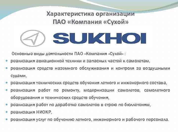 Характеристика организации ПАО «Компания «Сухой» Основные виды деятельности ПАО «Компания «Сухой» : реализация авиационной