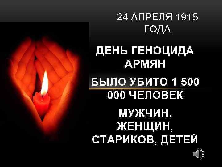 Поздравление армян с геноцидом