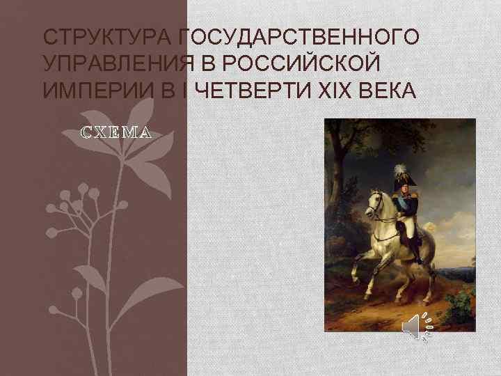 СТРУКТУРА ГОСУДАРСТВЕННОГО УПРАВЛЕНИЯ В РОССИЙСКОЙ ИМПЕРИИ В I ЧЕТВЕРТИ XIX ВЕКА