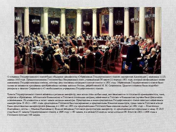 О создании Государственного совета было объявлено манифестом «Образование Государственного совета» императора Александра I, изданным