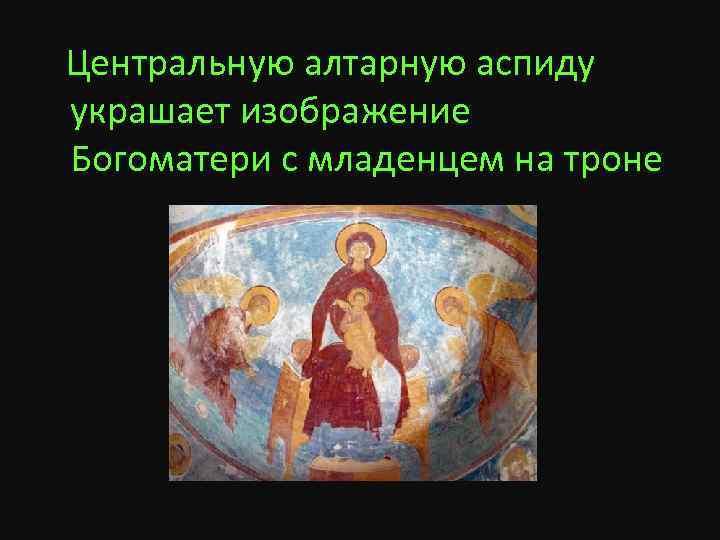 Центральную алтарную аспиду украшает изображение Богоматери с младенцем на троне