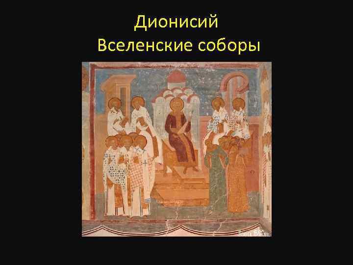 Дионисий Вселенские соборы